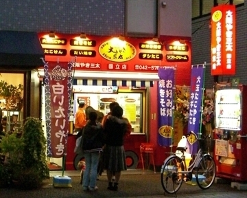三太 国立店