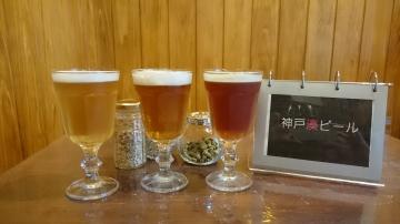 神戸湊ビール