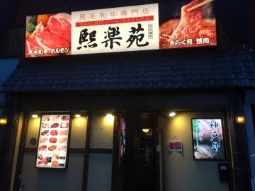 熙楽苑 竹ノ塚店