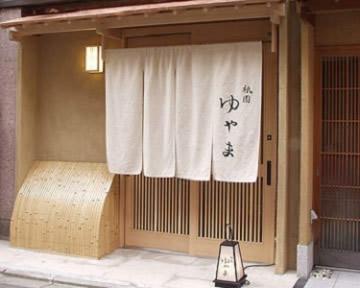 祇園 ゆやま