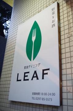 菜食ダイニング LEAF
