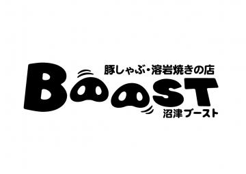 沼津Boost image