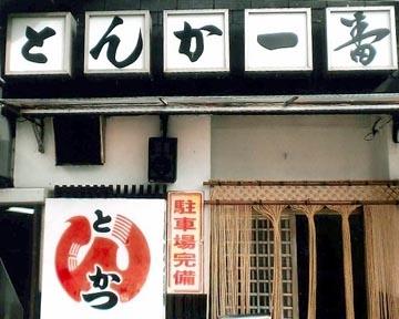 とんかつ一番 天下茶屋本店