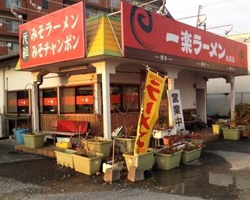 一楽ラーメン 粕屋店