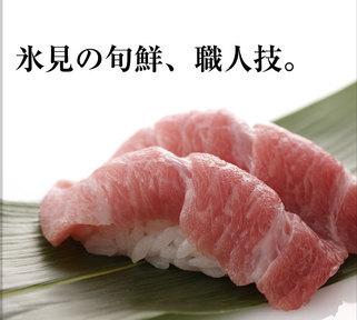 粋鮨 高岡店