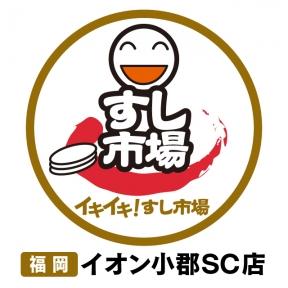 九州すし市場 イオン小郡SC店