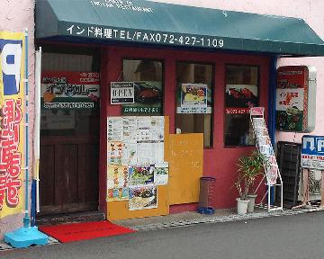 す~さんのインドカレー 貝塚店