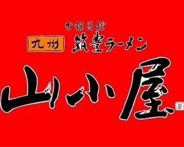 九州筑豊ラーメン山小屋 パルティフジ竹原店