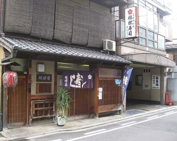桔梗寿司 image