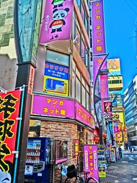 マンガ・ネット館 上野店
