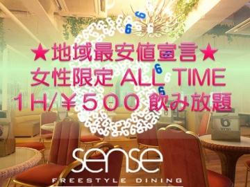 6SENSE 千葉店