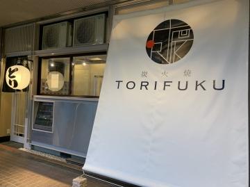 炭火焼TORIFUKU