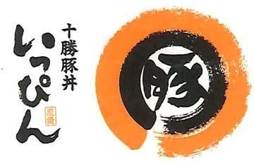 十勝豚丼いっぴん 手稲店