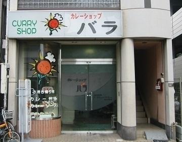 カレーショップバラ日赤前店 image