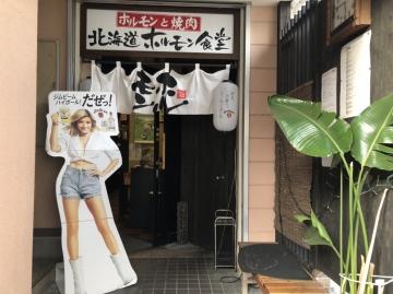 北海道 ホルモン食堂 宇和島店