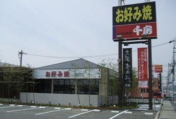 千房 岡山大安寺店