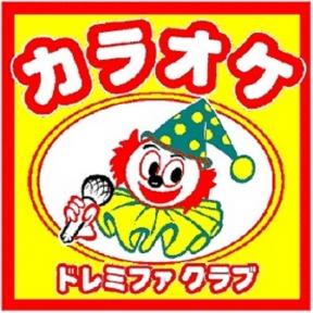 ドレミファクラブ 銚子駅前店