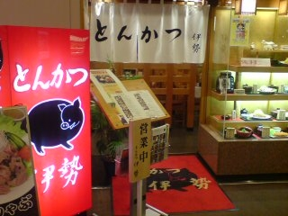 とんかつ伊勢 新宿NSビル店 image