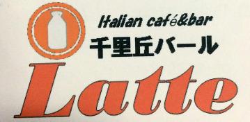 千里丘バール Latte