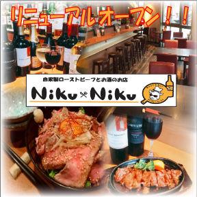 ローストビーフとお酒のお店 Niku×Niku