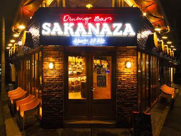 Dining Bar SAKANAZA(サカナザ)
