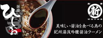 麺屋 ひしお