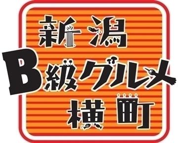 新潟B級グルメ横丁