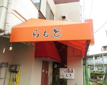 創作料理 らもと 大東店