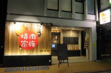 焼肉家族 中野店