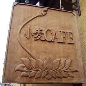 小麦cafe