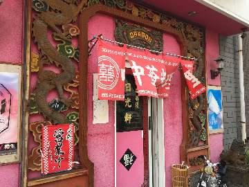 中華料理 日光軒