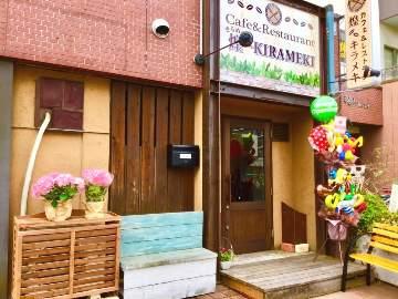 カフェ&レストラン煌 ‐KIRAMEKI