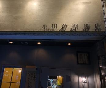 小田舎料理店