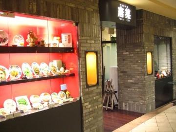 中国料理 唐菜 東戸塚オーロラモール店