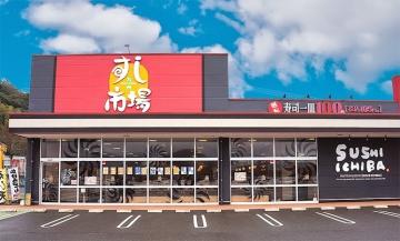 九州すし市場 時津店
