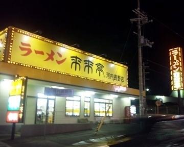来来亭 河内長野店
