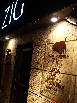 ミートダイニング ZIG
