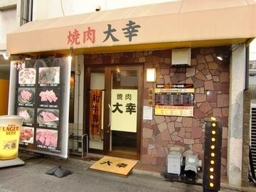 焼肉 大幸 柳町本店