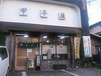 とんかつ 甲子屋