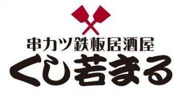 串カツ鉄板居酒屋 くし若まる 高井田店