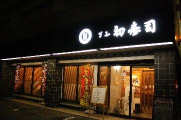 ぎふ初寿司 金華橋店