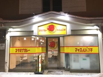 スタミナカレー マッスルパンチ 北17条店