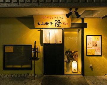 大山×居酒屋 大山餃子 隆