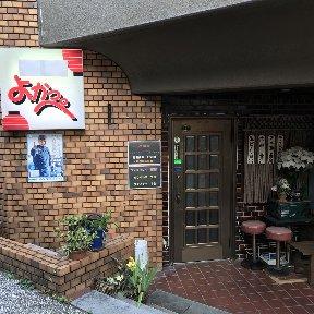 カラオケバー よかっぺ 戸越公園