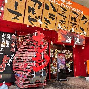 ホルモン人 美栄橋店