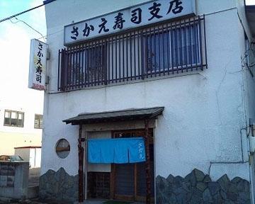 さかえ寿し第一湯川支店