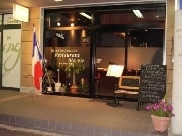 Restaurant Ma vie