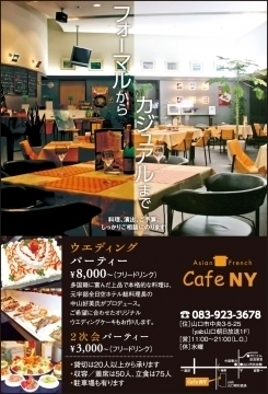 カフェ NY