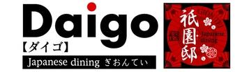 Japanese Dining Daigo 祇園邸