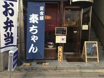 定食屋 泰ちゃん